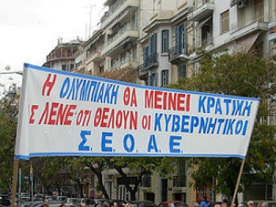 Greek strike banner